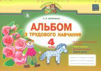 Бровченко А. В. ISBN 978-966-11-0812-6 /Трудове навчання, 4 кл., Робочий зошит-альбом (2017)