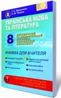 Бронзенко Т. А. ISBN 978-966-11-0376-3 /Укр. мова та літ-ра, 8 кл., Книга для вчителя