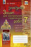 Власов В. С. ISBN 978-966-11-0644-3 /Історія  України, 7 кл., Зошит для контрол. і практ. робіт