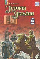 Власов В. С. ISBN 978-966-11-0698-6 /Історія  України, 8 кл., Підручник