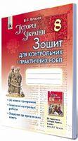 Власов В. С. ISBN 978-966-11-0740-2 /Історія  України, 8 кл., Зошит для контрол. і практ. робіт