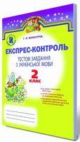 Волкотруб Г. Й. ISBN 978-966-11-0237-7 /Українська мова, 2 кл., Тести. Експрес-контроль