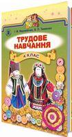 Трудове навчання 4 клас, Веремійчик І.М., Тименко В.П. (нова програма 2015 рік).