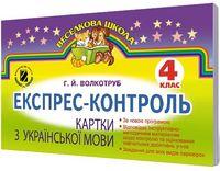 Волкотруб Г. Й. ISBN 978-966-11-0598-9 /Українська мова, 4 кл., Експрес-контроль