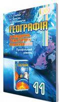Гільберг Т. Г. ISBN 978-966-11-0101-1 /Географія, 11 кл., Календ.-темат. планув. (проф. рівень)