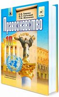 Правознавство, 10 кл., рівень стандарту, академічний рівень. Гавриш С.Б., Сутковий В.Л., Філіпенко Т.М.