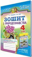 Гільберг Т. Г. ISBN 978-966-11-0589-7 /Природознавство, 4 кл., Робочий зошит
