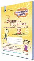 Гільберг Т. Г. ISBN 978-966-11-0779-2/Фінансова грамотність, 2 кл., Зошит-посібн. Фінансова абетка