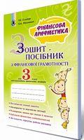 Гільберг Т. Г. ISBN 978-966-11-0793-8/Фінансова грамотність, 3 кл., Зошит-посібн. Фінансова арифмет.