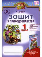 Гільберг Т. Г. ISBN 978-966-11-0799-0 /Природознавство, 1 кл., Робочий зошит (2017)