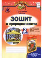 Гільберг Т. Г. ISBN 978-966-11-0800-3 /Природознавство, 2 кл., Робочий зошит (2017)