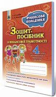 Гільберг Т. Г. ISBN 978-966-11-0818-8/Фінансова грамотність, 4кл., Зошит-посібн. Фінансова поведінка