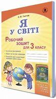 Гнатюк О. В. ISBN 978-966-11-0782-2 /Я у світі., 3 кл., Робочий зошит (до Бібік)
