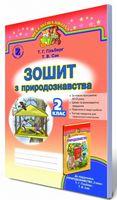 Гільберг Т. Г./Природознавство, 2 кл., Робочий зошит ISBN 978-966-11-0266-7