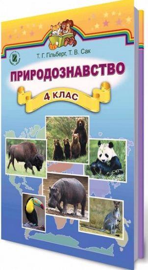 дырочки природа 4 класс гільберг сак российские