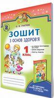 Гнатюк О. В./Основи здоров'я, 1 кл., Робочий зошит ISBN 978-966-11-0121-9