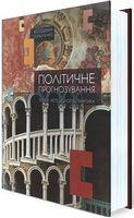 Горбатенко В. П. ISBN 966-504-487-7 /Політичне прогнозування: теорія, методологія, практика