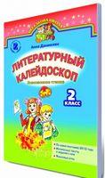 Данієлян А. ISBN 978-966-11-0272-8 /Літературний калейдоскоп, 2 кл., Позакласне читання (рос.)