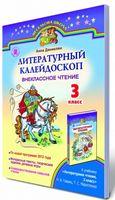 Данієлян А. ISBN 978-966-11-0447-0 /Літературний калейдоскоп, 3 кл., Позакласне читання (рос.)