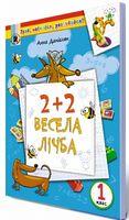 Данієлян А. ISBN 978-966-11-0682-5/2+2. Весела лічба. Навч.посібник, 1кл.