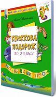 Данієлян А. ISBN 978-966-11-0785-3/Книжкова подорож. Навч. посібник з 1 у 2 кл.