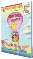 Данієлян А. ISBN 978-966-11-0825-6/Книжкова подорож. Навч. посібник з 2 у 3 кл.