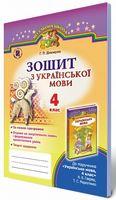 Джемула Г. П. ISBN 978-966-11-0633-7 /Українська мова, 4 кл., Робочий зошит