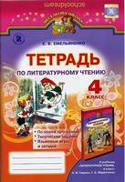 Ємельяненко О. В. ISBN 978-966-11-0586-6 /Літературне читання, 4 кл., Робочий зошит (рос.)