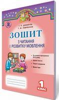 Джемула Г. П./Зошит з читання і розвитку мовлення, 1 кл. ISBN 978-966-11-0136-3