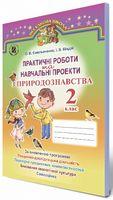 Ємельяненко О.В. ISBN 978-966-11-0783-9/Навч. проекти та практ. роб. з природознавства 2 кл.