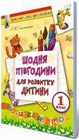 Ємельяненко О.В. ISBN 978-966-11-0786-0/Щодня півгод. д/розв.дитини. Навч.посібник, 1кл.