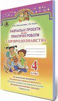 Ємельяненко О.В. ISBN 978-966-11-0808-9 /Навч. проекти та практ. роб. з природознавства 4 кл.