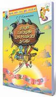 Ємельяненко О.В. ISBN 978-966-11-0858-4/Щодня півгод. д/розв.дитини. Навч.посібник, 2кл.