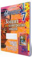 Железняк С. М. ISBN 978-966-11-0650-4 /Образотворче мистецтво, 7 кл., Зошит для контролю знань