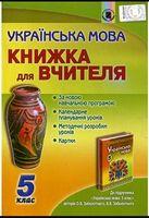 Заболотний В. В. ISBN 978-966-11-0304-6 /Українська мова, 5 кл., Книга для вчителя