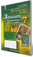 Заболотний В. В. ISBN 978-966-11-0636-8 /Українська мова, 7 кл., Зошит для контр. робіт