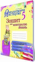 Железняк С. М./Образотворче мистецтво, 5 кл., Зошит для контр. знань ISBN 978-966-11-0292-6