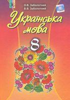 Заболотний В. В. ISBN 978-966-11-0694-8  /Українська мова, 8 кл., Підручник