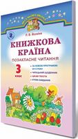Йолкіна Л. В. ISBN 978-966-11-0522-4 /Книжкова країна, 3 кл., Позакласне читання