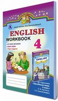 Калініна Л.В. ISBN 978-966-11-0596-5 /Англійська мова, 4 кл., Робочий зошит, (для спец. шкіл)
