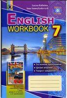 Калініна Л.В. ISBN 978-966-11-0632-0 /Англійська мова, 7 кл., Робочий зошит, (для спец. шкіл)
