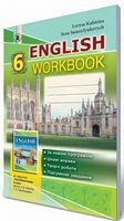 Калініна Л.В./Англійська мова, 6 кл., Робочий зошит ISBN 978-966-11-0486-9