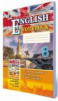 Калініна Л.В. ISBN 978-966-11-0758-7 /Англійська мова, 8 кл., Робочий зошит, (для спец. шкіл)