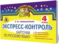 Камишанська Е.Ю. ISBN 978-966-11-0651-1 /Російська мова, 4 кл., Експрес-контроль