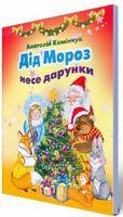 Камінчук А.С. ISBN 978-966-11-0510-1 /Дід Мороз несе дарунки ( збірка віршів)