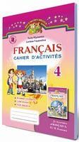Клименко Ю. М. ISBN 978-966-11-0559-0 /Французька мова, 4 кл., Робочий зошит (для спец. шкіл)