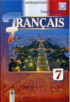 Клименко Ю. М. ISBN 978-966-11-0643-6 /Французька мова, 7 кл., Підручник (для спец. шкіл)