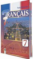 Клименко Ю. М. ISBN 978-966-11-0652-8/ Французька мова, 7 кл., Підручник, (7-й рік навч.)