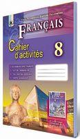Клименко Ю. М. ISBN 978-966-11-0731-0 /Французька мова, 8 кл. Роб. зошит (8-й рік навч.)