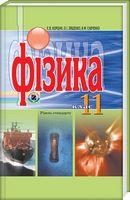 Коршак Є.В., Ляшенко  ISBN 978-966-11-0066-3 /Фізика, 11 кл., Підручник (стандарт. рівень)